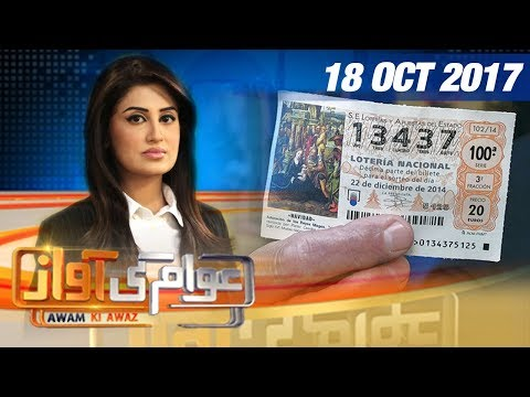 Lottery Ka Raaz Faash   Awam Ki Awaz   SAMAA TV   18 Oct 2017