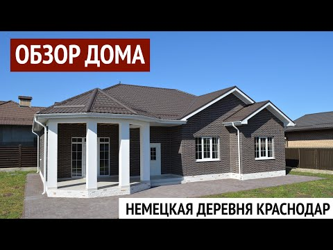 Обзор дома Немецкая Деревня Краснодар