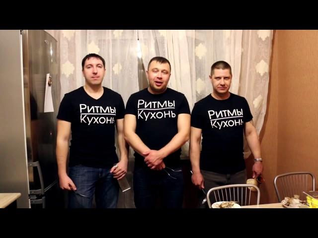 Ритмы Кухонь-
