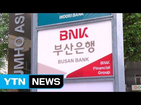 [부산] 부산은행 지역 은행 최초 베트남 호찌민 지점 개설 / YTN (Yes! Top News)