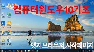 컴퓨터 기초 윈도우10 엣지브라우저 시작페이지 설정 이…