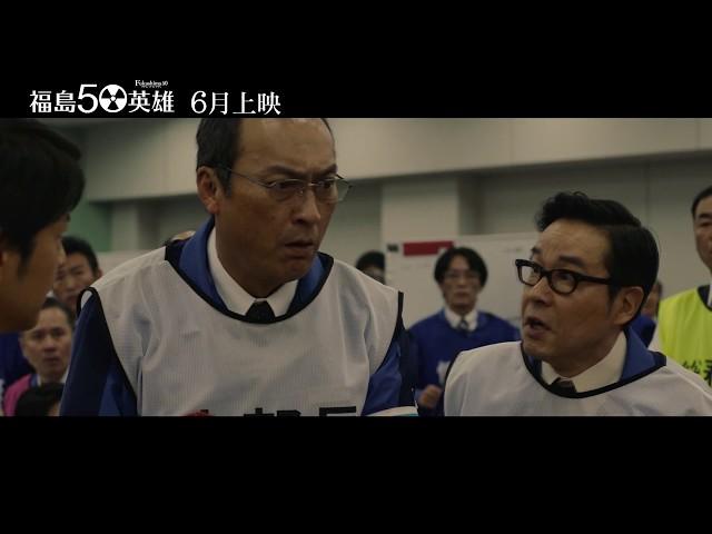 【福島50英雄】前導預告 向第一線人員致敬! 2020年6月上映