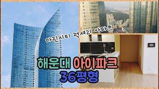 마린시티 럭셔리 아파트의 내부모습 전격공개!/해운대 아…