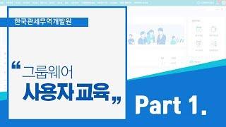 [한국관세무역개발원]그룹웨어 교육자료 Part1