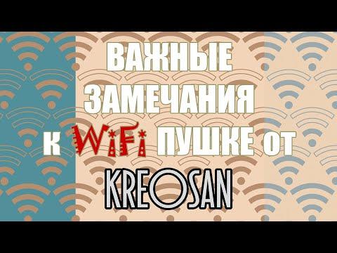 Важные поправки к WiFi пушке от KREOSAN