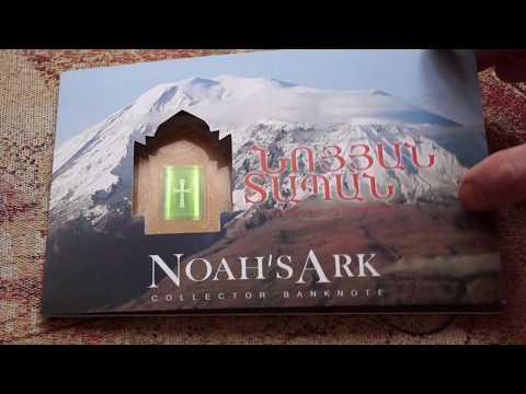 Armenia 500 Dram Noah`s Ark. Commemorative banknote.