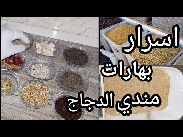 مكونات خلطة بهارات المندي لعمل مندي الدجاج أو اللحم Youtube