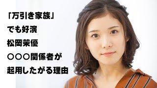 Kawaii Girls Channel Vol.6 松岡茉優 今一番伸び盛りな女優。映画でも...