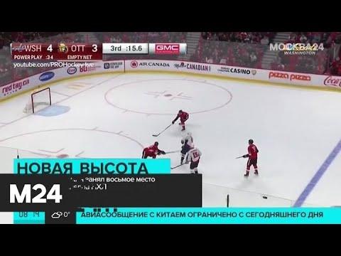 Овечкин стал восьмым снайпером в истории НХЛ - Москва 24