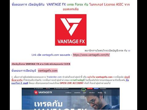 ขั้นตอนการ เปิดบัญชีกับ  VANTAGE FX เทรด Forex กับ โบรกเกอร์ License ASIC จากออสเตรเลีย