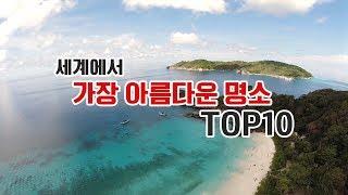 [내맘대로 랭킹] 세계에서 가장 아름다운 여행지 명소 TOP10