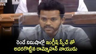 రెండే నిమిషాల్లో ఇంగ్లీష్ స్ఫీచ్ తో అదరగొట్టిన రామ్మోహన్ నాయుడు | Rammohan Naidu Excellent Speech