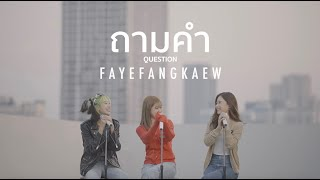 ถามคำ (Question?) - FayeFangKaew (cover URBOYTJ)