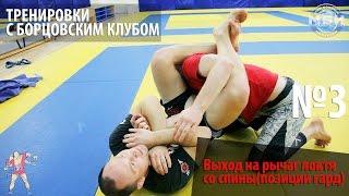Тренировки с Борцовским Клубом - Выход на рычаг локтя со спины (позиции гард)