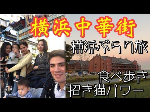 【vlog】横浜中華街食べ歩き旅!リルって超能力があるの?!【プチ検証】