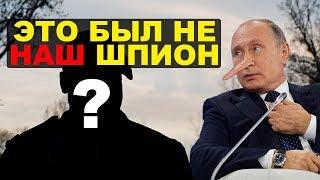 В Австрии задержан российский шпион