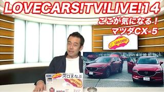 【17日22時】LOVECARS!TV!LIVE! Vol.14【マツダCX-5他】