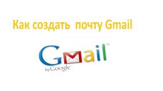 Регистрация gmail почты(В этом видео описано все детально для того как же зарегистрироваться в почте Gmail., 2015-12-05T00:46:03.000Z)
