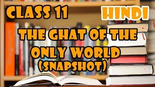 CLASS 11 SNAPSHOT Chapter 6 in Hindi | THE GHAT OF THE ONLY WORLD |