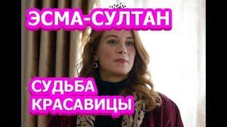 Эсма-султан — судьба заносчивой красавицы из сериала Султан моего сердца