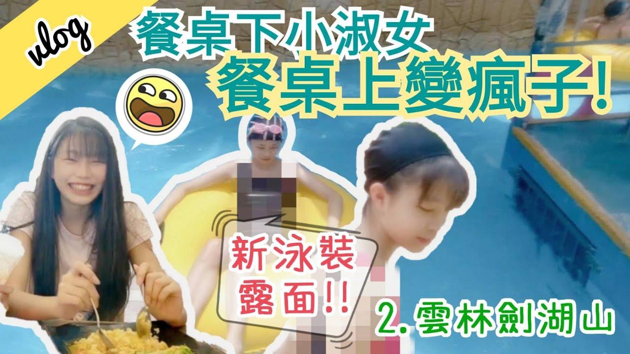Vlog|餐桌下小淑女,餐桌上變瘋子?! 暑假出遊去~中部旅遊 第二集