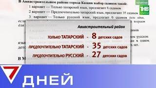 В Казани не осталось детских садов с русским языком обучения. 7 Дней | ТНВ