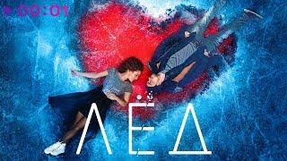 ЛЁД - Официальный саундтрек фильма | 2018