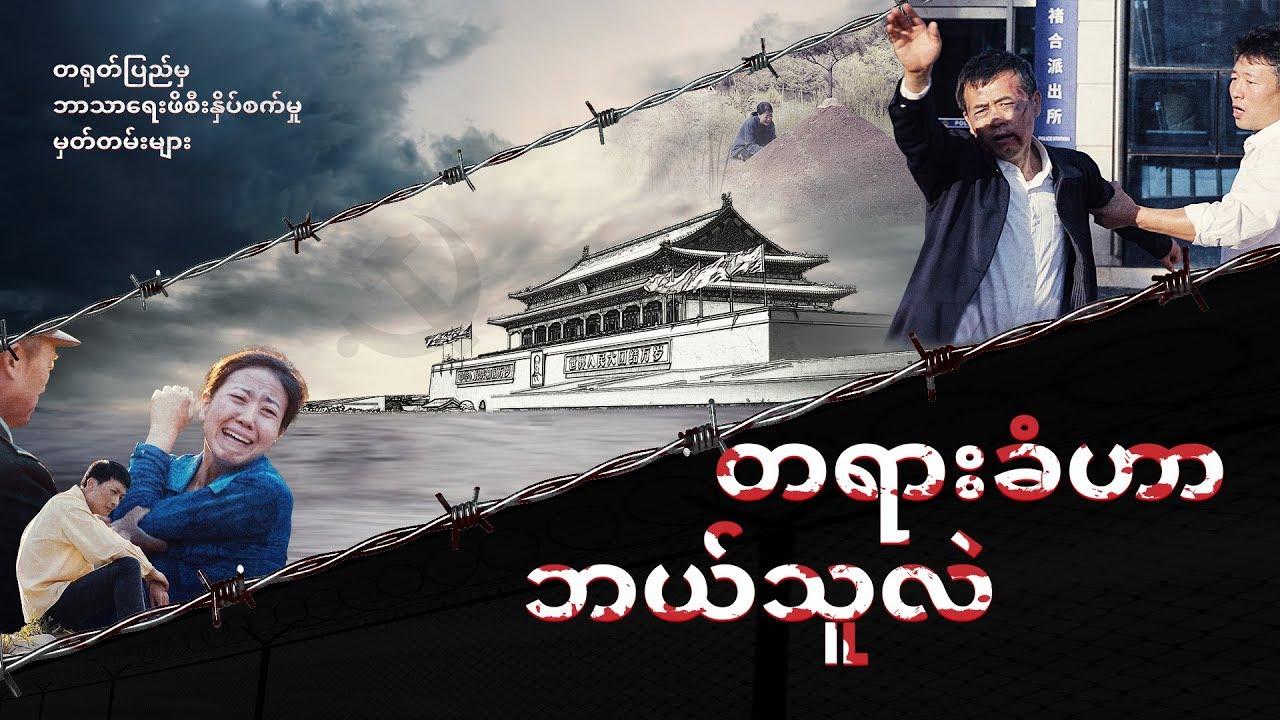 Myanmar New Movie 2019 တရုတ်ပြည်မှ ဘာသာရေးဖိစီးနှိပ်စက်မှု (တရားခံဟာ ဘယ်သူလဲ)