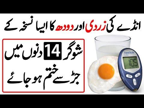 Egg Zardi And Milk For Sugar Patient | Ande Say Sugar Ka Ilaj | Playback Studio