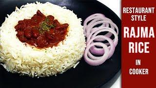 राजमा चावल | Rajma in Pressure cooker | होटल से अच्छा राजमा चावल घर पे बनाए | Kabitaskitchen