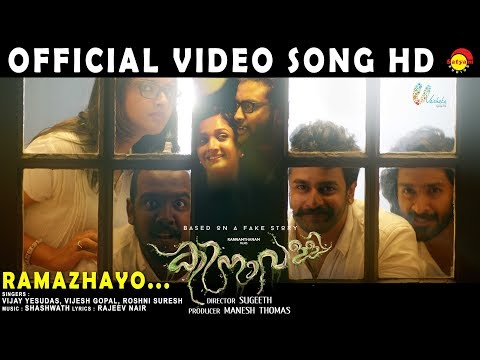Ramazhayo Official Video Song HD | Film Kinavalli | Vijay Yesudas | Shashwath | Rajeev Nair