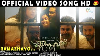 Ramazhayo Official Video Song HD | Film Kinavalli | Vijay Yesudas | Shashwath | Rajeev Nair