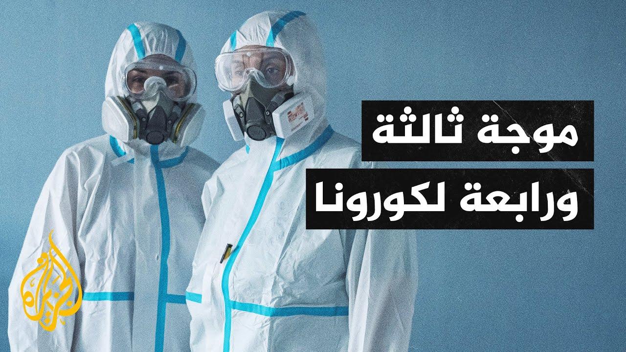 منظمة الصحة العالمية تحذر من تخفيف جهود مكافحة جائحة كورونا  - نشر قبل 7 ساعة