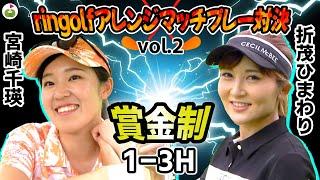 ringolfアレンジマッチプレー対決Vol.2【宮崎千瑛vs折茂ひまわり#1】