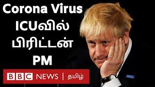 Corona Virus:  ICUவில் பிரிட்டன் பிரதமர் - என்ன நடக்கிறது?   Boris Johnson   Britain PM
