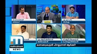 Who Is Going Wrong In Calculations?| Super Prime Time| Part 2| Mathrubhumi News