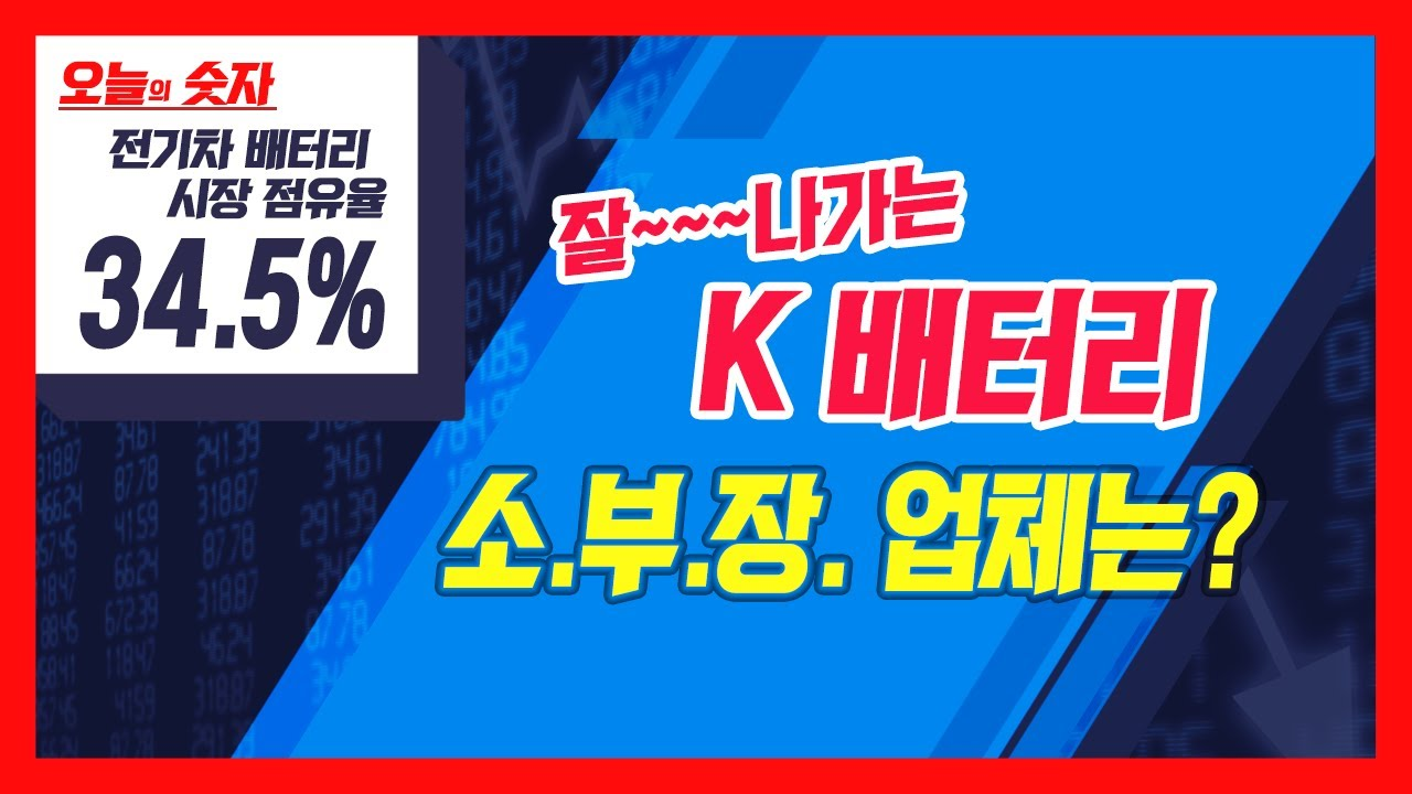 K 배터리 삼총사의 무서운 성장! 형님 따라가는 아우들은 어디? (feat. LG화학, 삼성SDI, SK이노베이션)