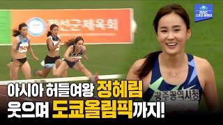 '미소가 아름다운' 100m 허들 아시아 챔피언 정혜림! 33살의 나이에도 1위를 굳건하게 지키는 비결은?