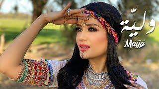 Maya - Wliya  (Music Video) | مايا - وليَّة