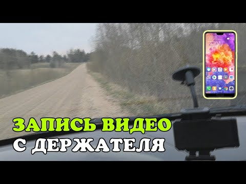 Держатель для телефона на лобовое стекло Gembird и запись с Huawei Honor Play на грунтовой дороге