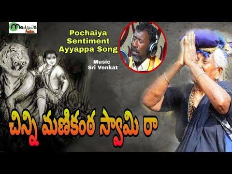 Pochaiya Sentiment Ayyappa Song ||  చిన్ని మణికంఠ స్వామి రా రా || Sri Venkat || Ram Goud Anna | 2019
