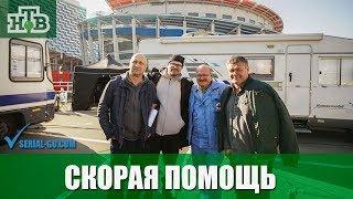 Сериал Скорая помощь (2018) 1-20 серий фильм социальная драма на канале НТВ - анонс