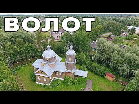 Поселок Волот аэросъемка Новгородская область
