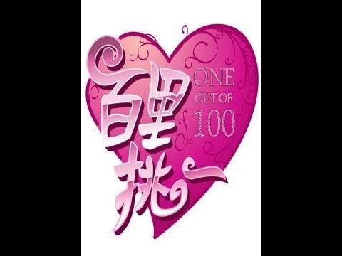 百里挑一Most Popular Dating Show in Shanghai China:高清完整版 帅大叔萌翻少女 韩国学生自称都敏俊HD whole episode05162014