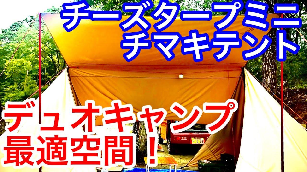 DODちまきテント初張り!タープとちまきテント2つを連結!【デュオキャンプ】