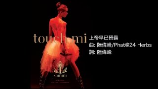 Cover images 鄭秀文 Sammi Cheng - 上帝早已預備 (Touch Mi Live Version) [Official] [官方]