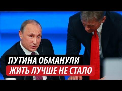 Товарищ Путин! Вас