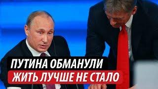 Товарищ Путин! Вас обманули! Жить лучше не стало