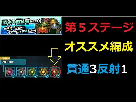 モンスト閃きの遊技場夕蝉の庭園第5ステージ貫通3反射1編成