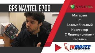 GPS навигатор Navitel E700 | Обзор | Интернет магазин TVMusic